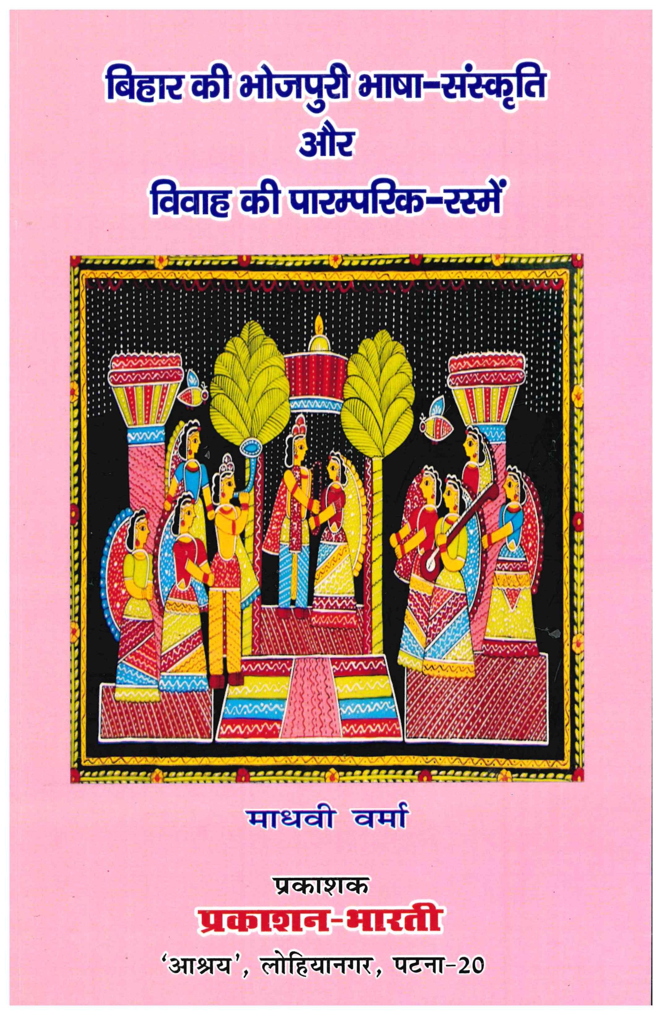 The Bhojpuri language, Culture and Traditional Wedding Rituals in Bihar (North India)